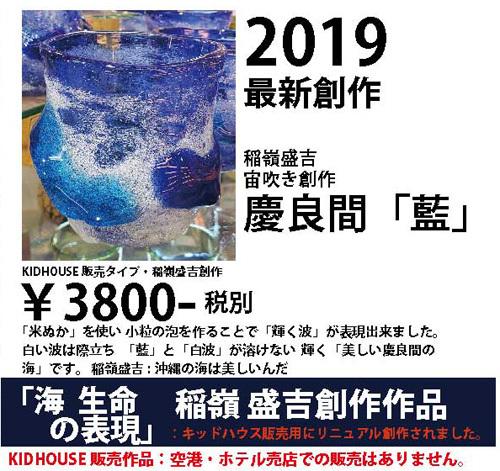 2019新作 慶良間「藍」グラス ¥3800-