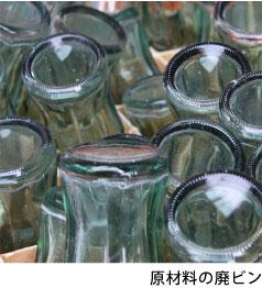 原材料の廃ビン